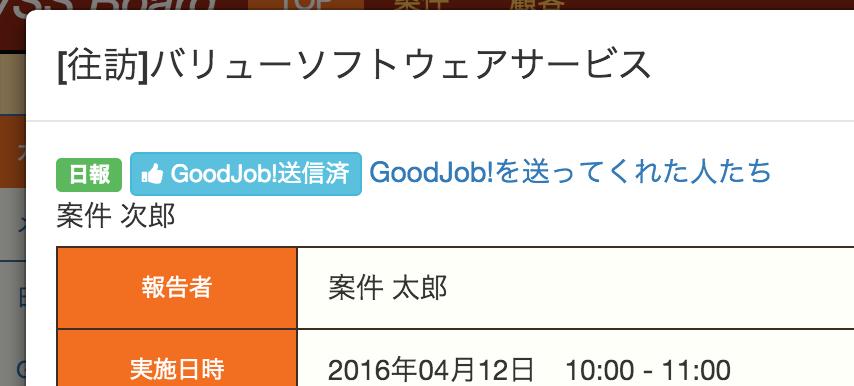スクリーンショット 2016-04-12 20.41.29