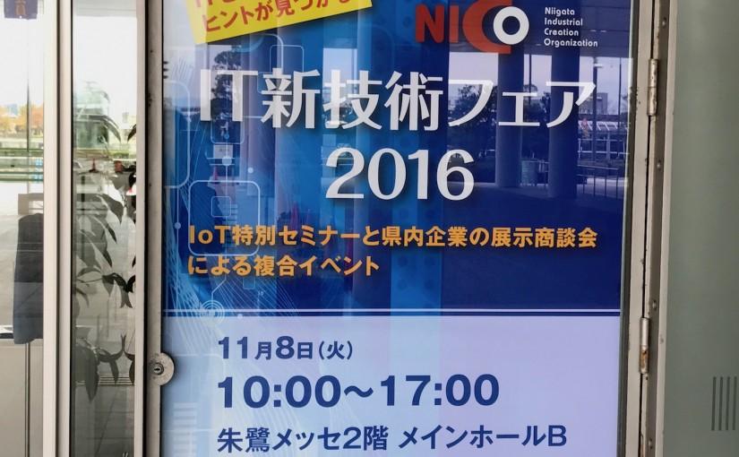 NICO「IT新技術フェア2016」に参加してきました