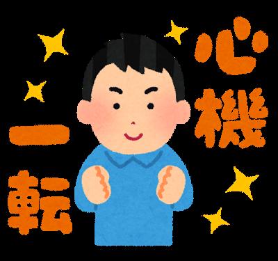 shinki_itten_man